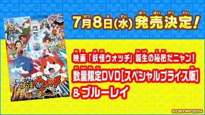 妖怪 ウオッチ(ようかい うぉっち)劇場版 DVD・ブルーレイ 7月8日発売!!