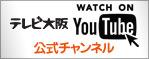テレビ大阪7 ユーチューブチャンネル